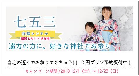 鎌倉衣装レンタルバナー12月