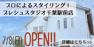 プレシュスタジオ千葉駅前店OPEN