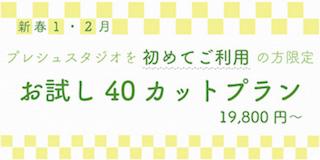 40カットプランTOP/3