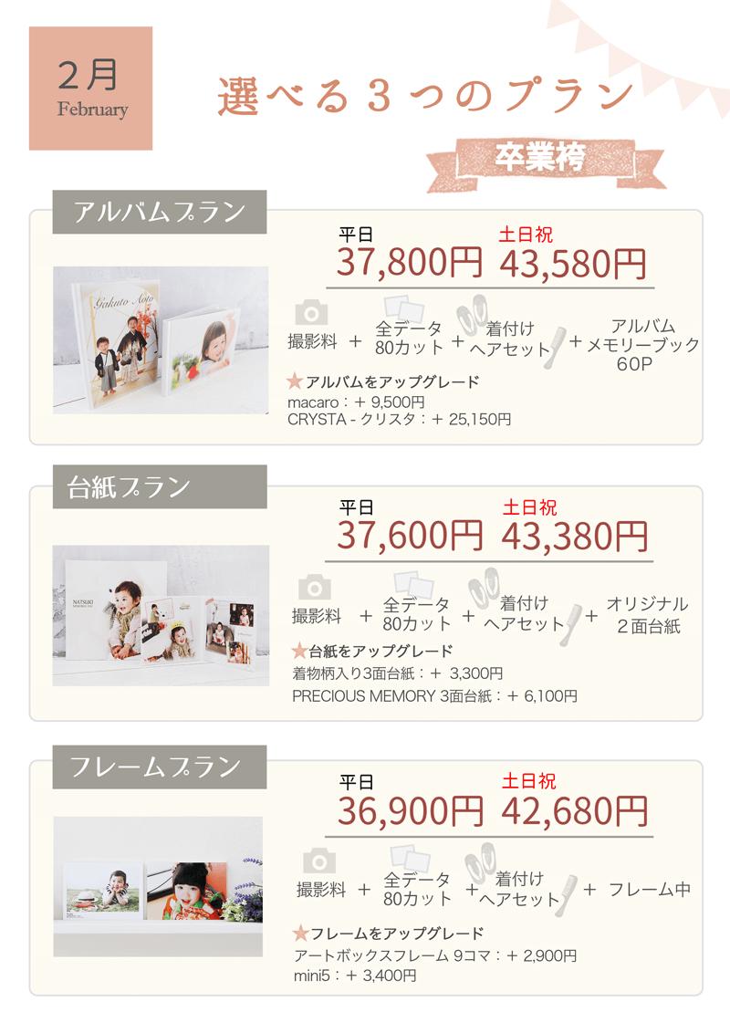 2月 卒業袴撮影料金