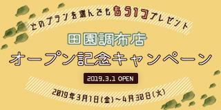 プレシュスタジオ田園調布店オープン記念キヤンペーン!