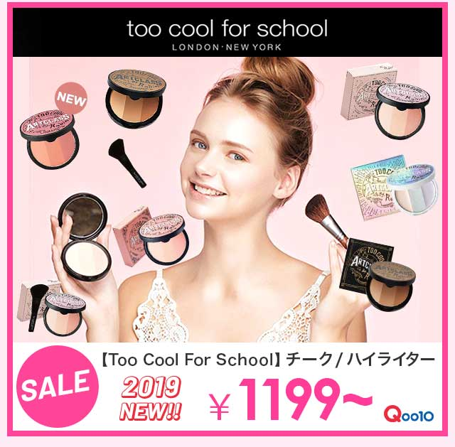 2019 NEW!!【Too Cool For School】チーク/ ハイライター