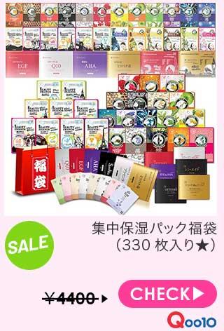 集中保湿パック福袋(330枚入り★)