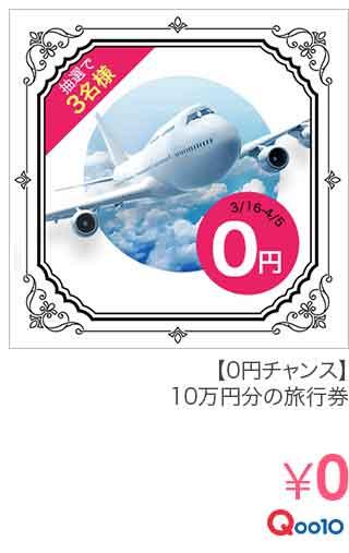 0円チャンス