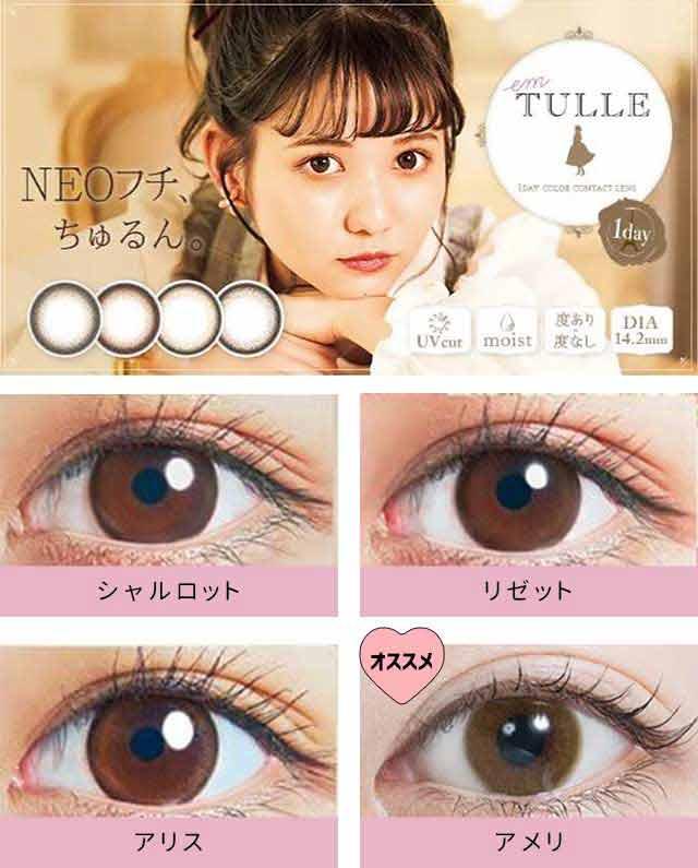 em TULLE(エンチュール) DIA14.2mm ワンデー【1箱10枚】