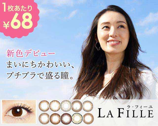 LA FILLE(ラ・フィーユ) ワンデー【1箱10枚】