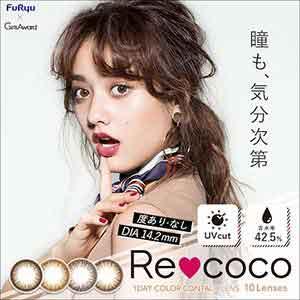 Re coco(リココ)DIA14.2mm ワンデー 【1箱10枚】