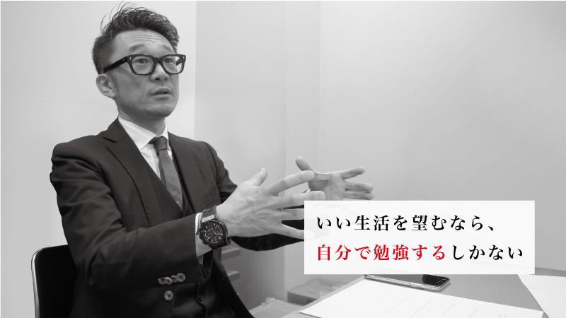JOB offer 佐藤弘樹先生「いい生活を望むなら、自分で勉強するしかない」