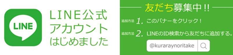 クラレノリタケ公式LINE