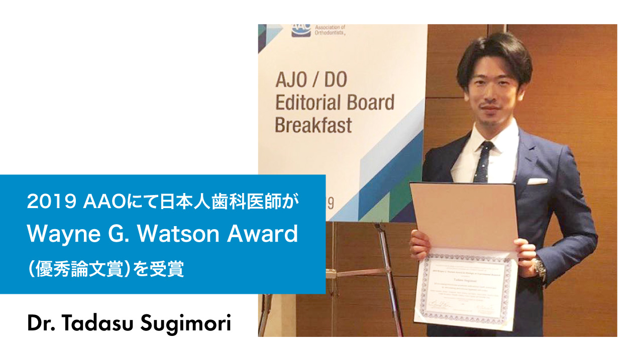 2019 AAOにて日本人歯科医師が Wayne G. Watson Award (優秀論文賞)を受賞の画像です