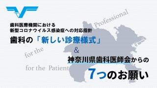 人々に「正しい情報」を、歯科医院に「新しい診療様式」を 神奈川県歯科医師会の画像です