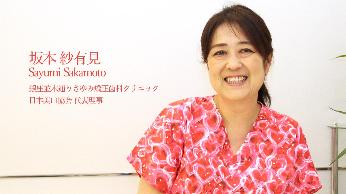 坂本紗有見先生『自然体で輝く歯科医療人生 〜女性歯科医師へのエール〜』