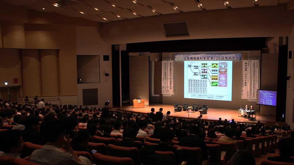 日本歯科補綴歯科学会  第126回学術大会「補綴歯科がめざすもの、求められるもの」の画像です
