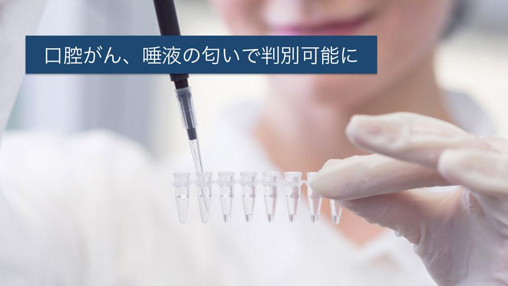 唾液の匂いで口腔がんを検出する技術が確立 北九州市立大・九州歯大 の画像です