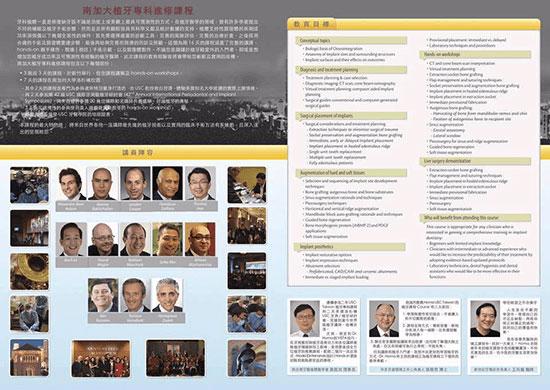 日本人歯科医師がUSC台湾プログラムの講師に