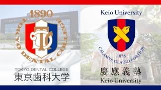 慶應大と東京歯科大 合併協議を開始の画像です