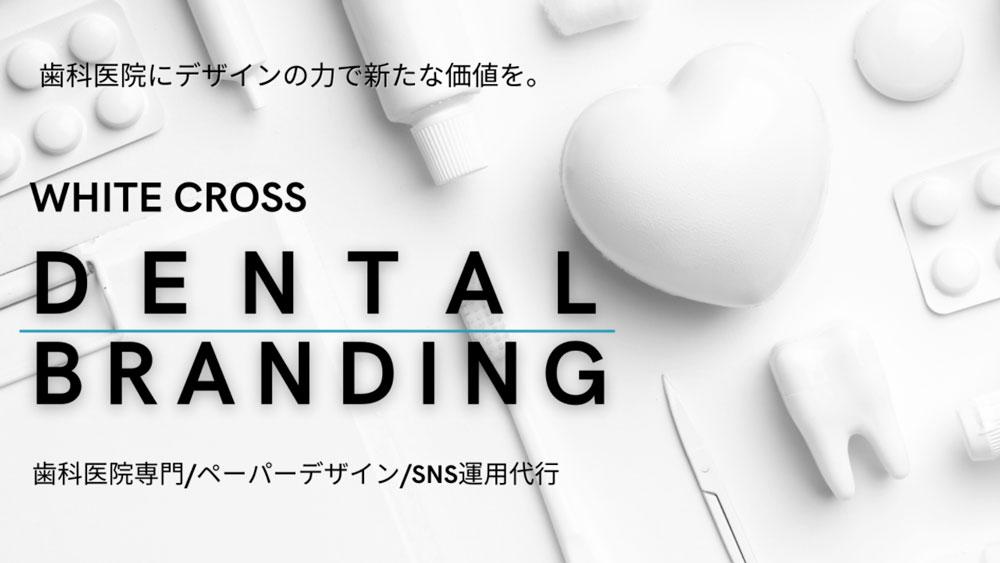 [デンタルブランディング]プロデザインで歯科医院にブランド力をの画像です