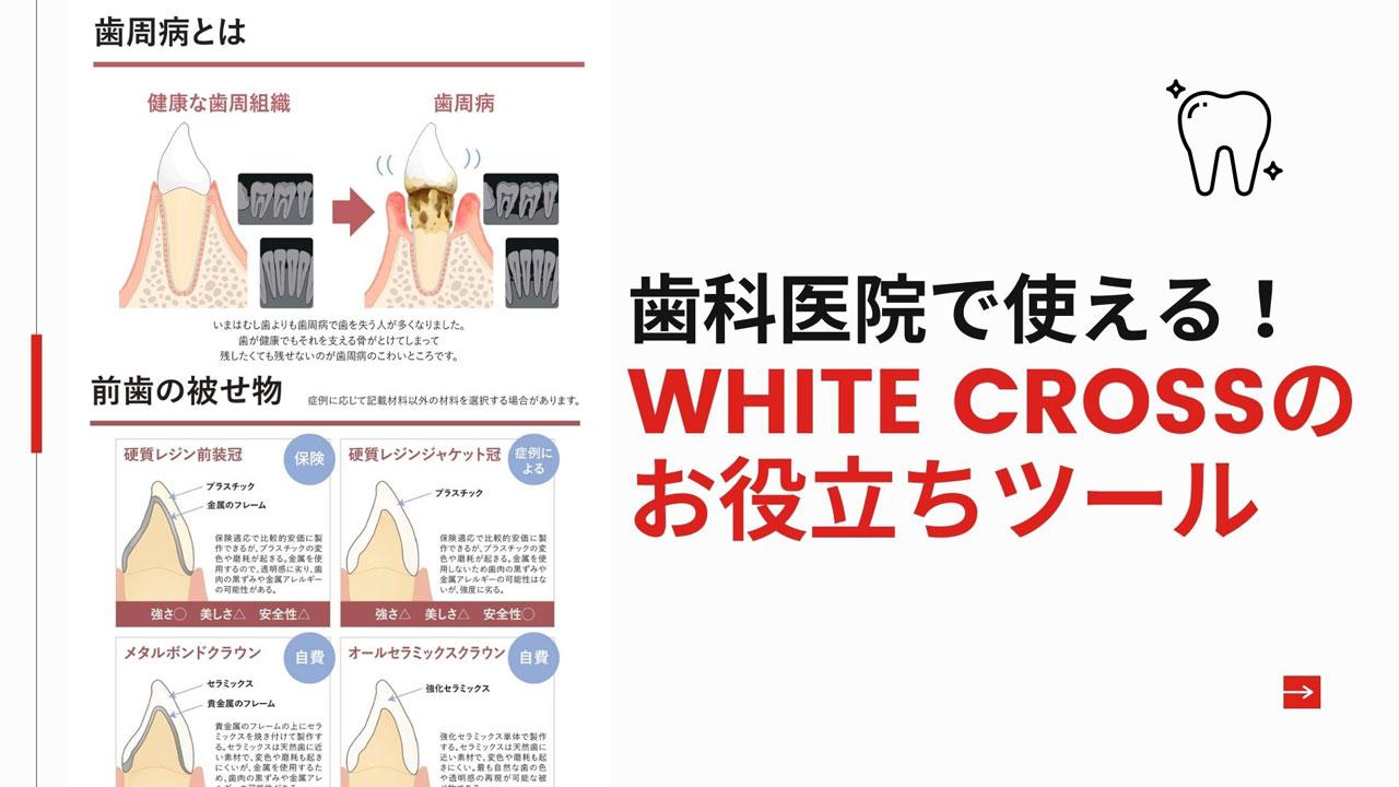 歯科医院で使える!WHITE CROSSのお役立ちツールおすすめ3選!の画像です