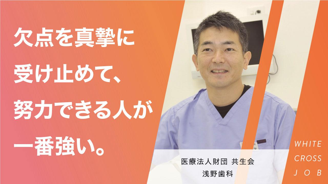 医療法人財団共生会 浅野歯科|新時代に花開く歯科医師のモデルの画像です