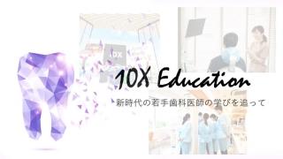 """新時代の若手歯科医師の学びを追って Interview with """"10X Education""""の画像です"""