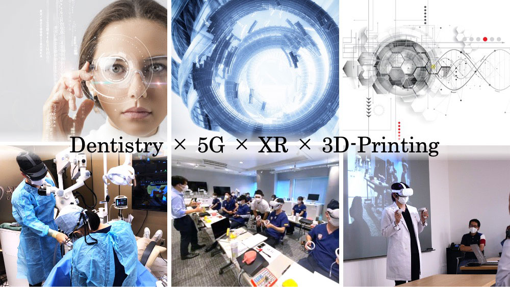 インプラント手術の遠隔支援の実証実験〜歯科医療に芽吹く新しいテクノロジーの可能性〜の画像です
