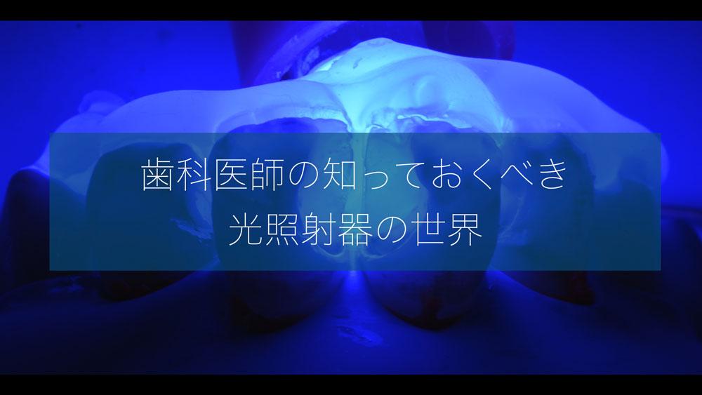 歯科医師の知っておくべき光照射器の世界の画像です
