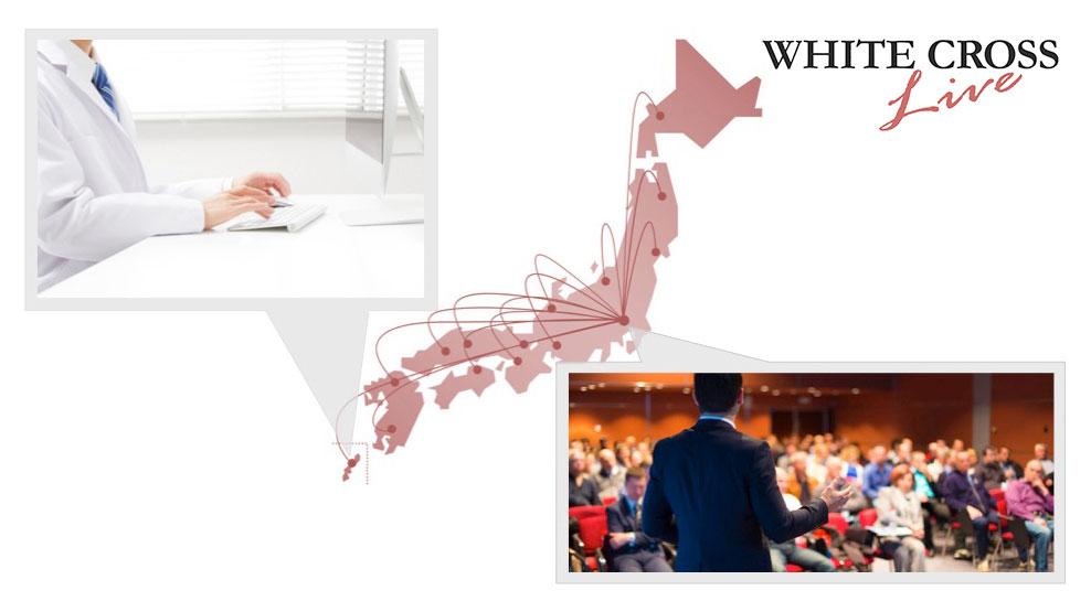 WHITE CROSS の セミナーライブ配信の画像です