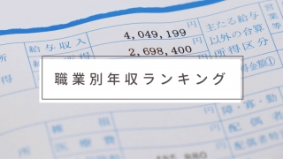 歯科医師の年収は、第○位![職種別年収ランキング]の画像です