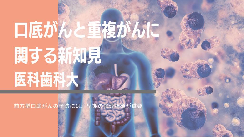 口底がんと重複がんに関する新知見 医科歯科大の画像です