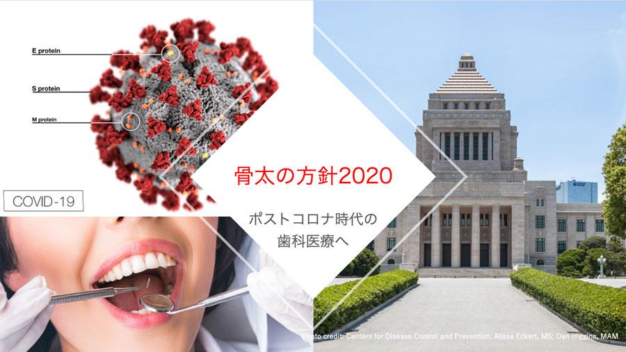 骨太の方針2020  ポストコロナ時代の歯科医療への画像です