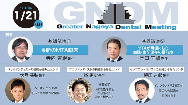 2018.1.21 2nd Greater Nagoya Dental Meeting 開催の画像です