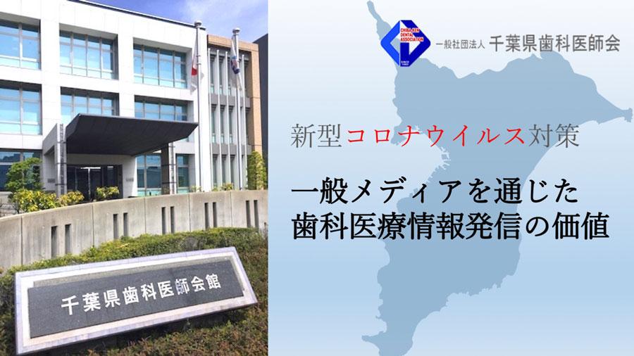 一般メディアを通じた歯科医療情報発信の価値 千葉県歯科医師会の画像です