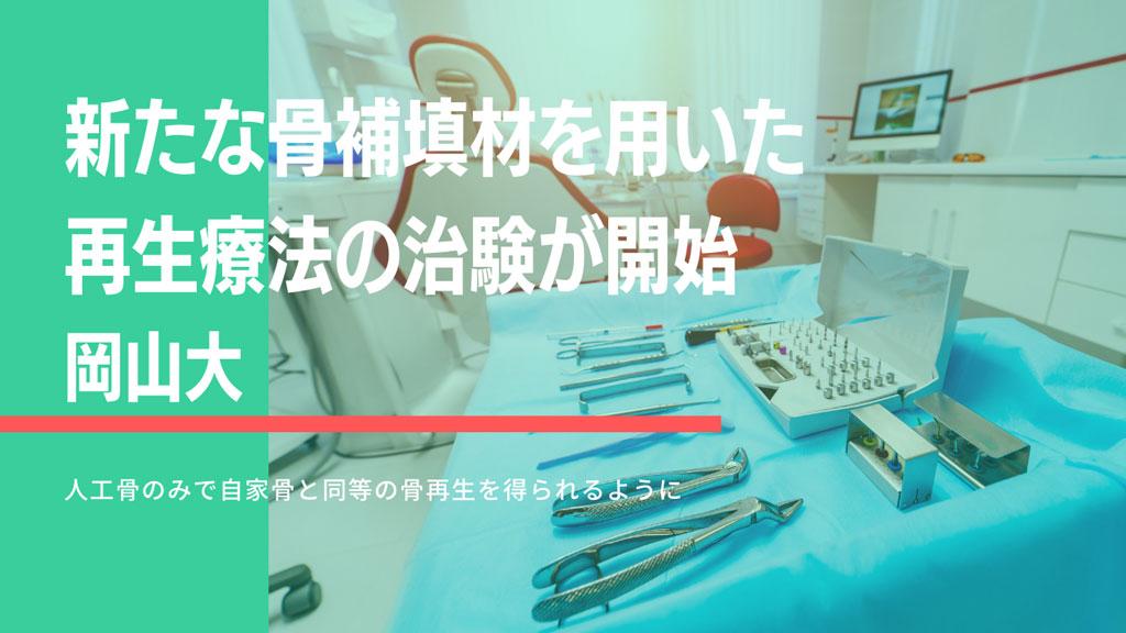 新たな骨補填材を用いた再生療法の治験が開始 岡山大の画像です