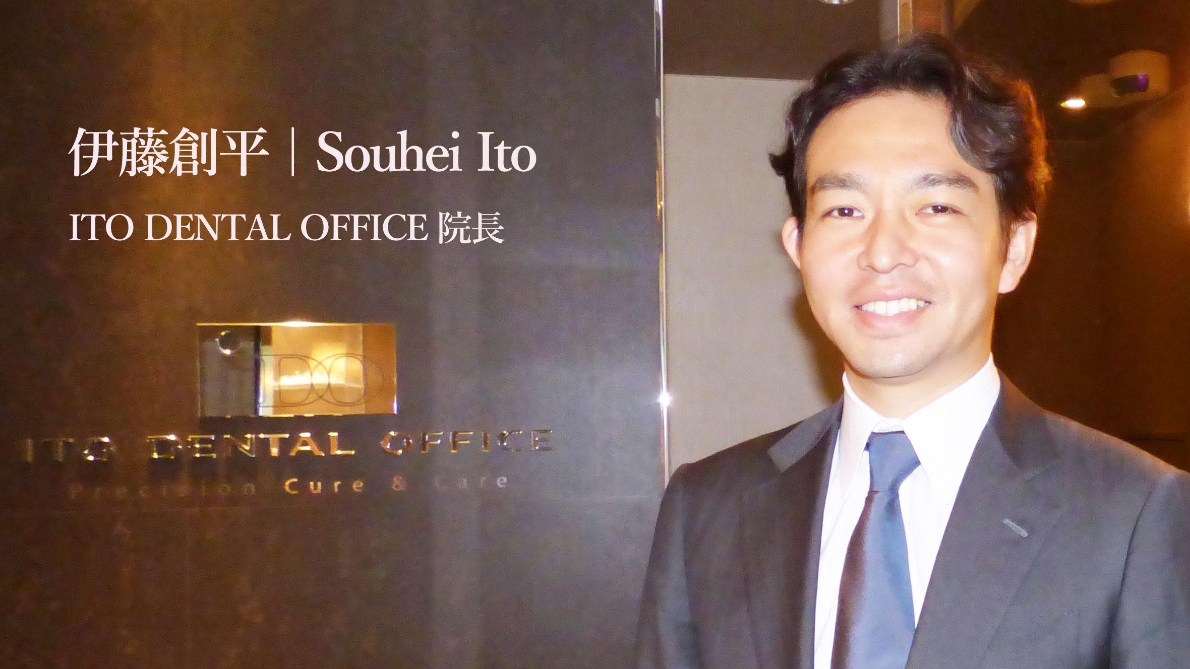 伊藤創平先生『歯科医療への情熱、葛藤した日々、そして今へ』の画像です