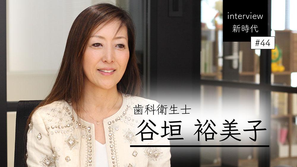 谷垣裕美子さん『フリーランス歯科衛生士としての評価』の画像です