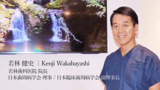 歯科医師 若林健史先生 インタビュー記事
