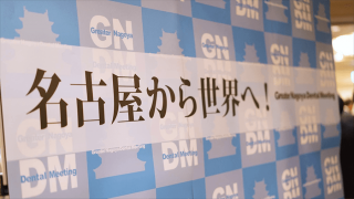 名古屋から世界へ 2nd Greater Nagoya Dental Meeting 「今、エンドが面白い!」