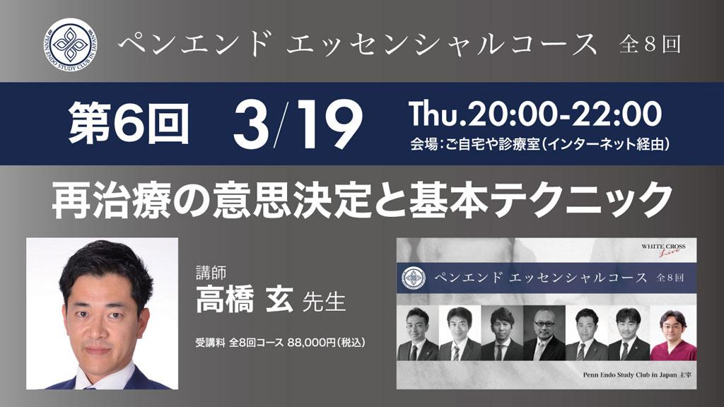 【3/19 Live開催】PESCJ髙橋玄先生『再治療の意思決定と基本テクニック』予告編の画像です