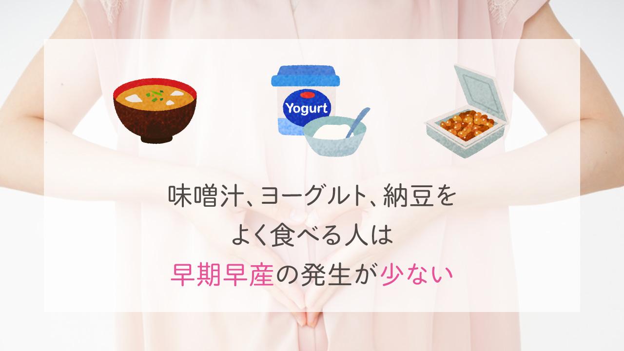 味噌汁、ヨーグルト、納豆をよく食べる人は早期早産の発生が少ない 富山大の画像です