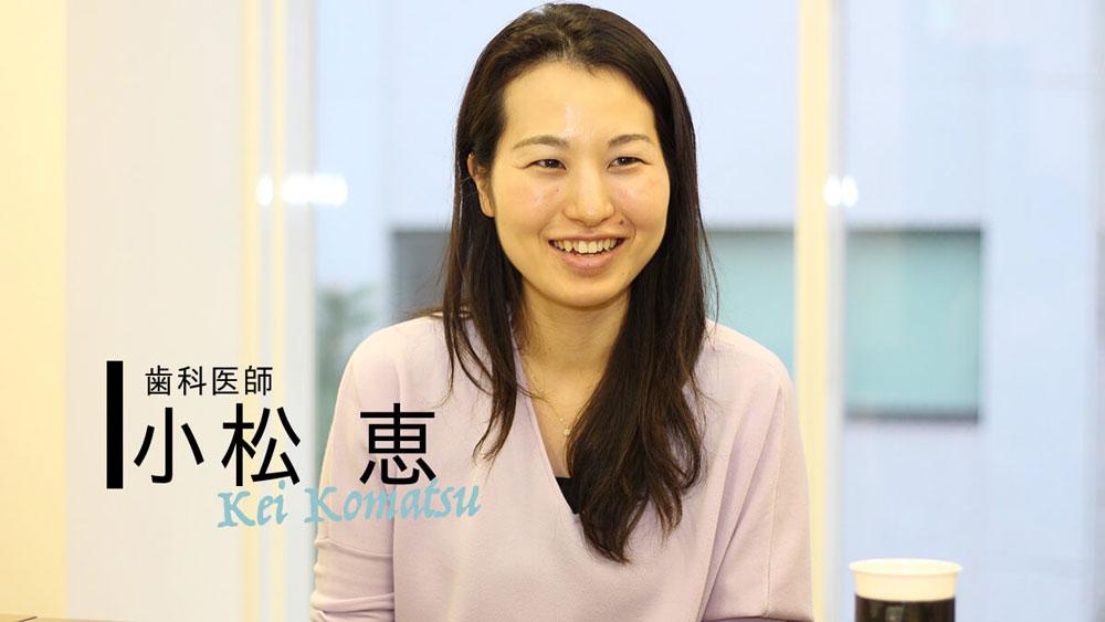 INTERVIEW 新時代 #18 小松恵先生『女性歯科医師として、エンドドンティストとして』
