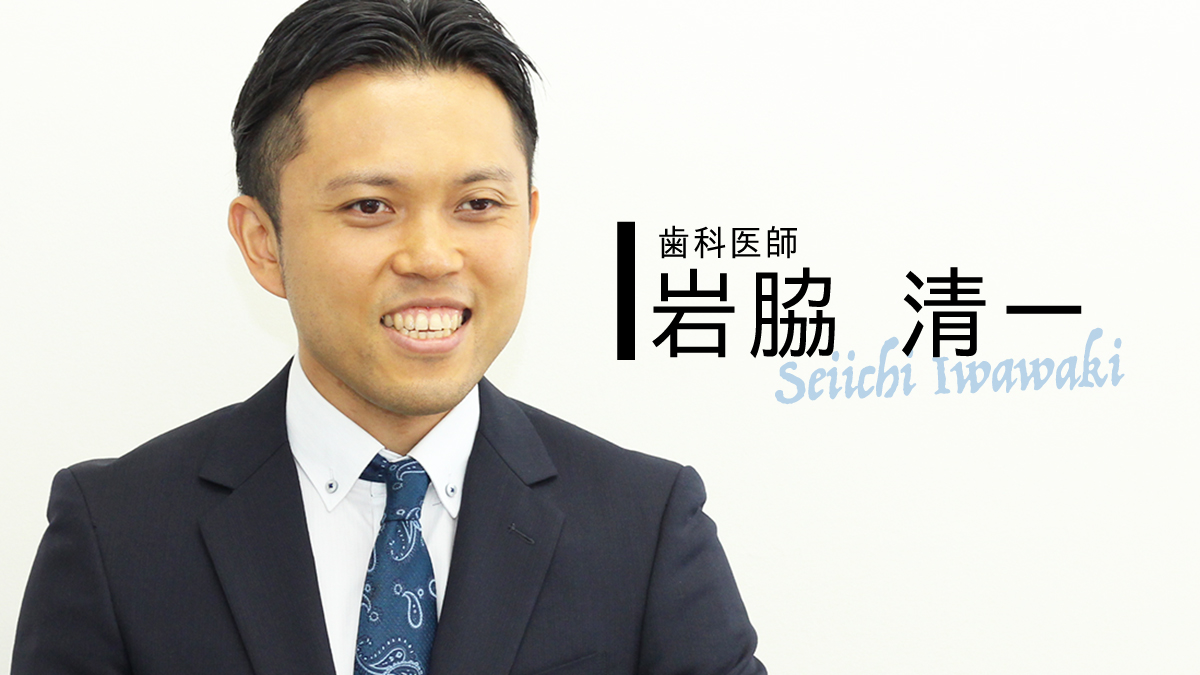 INTERVIEW 新時代 #24 岩脇清一先生『巡り合った教育職』