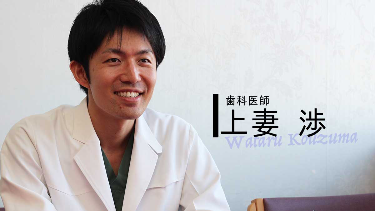 INTERVIEW 新時代 #31 上妻渉先生『大学院を選ぶための卒後研修』の画像です