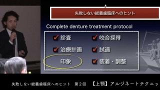 失敗しない総義歯臨床へのヒント 第2回『上顎アルジネートテクニック』