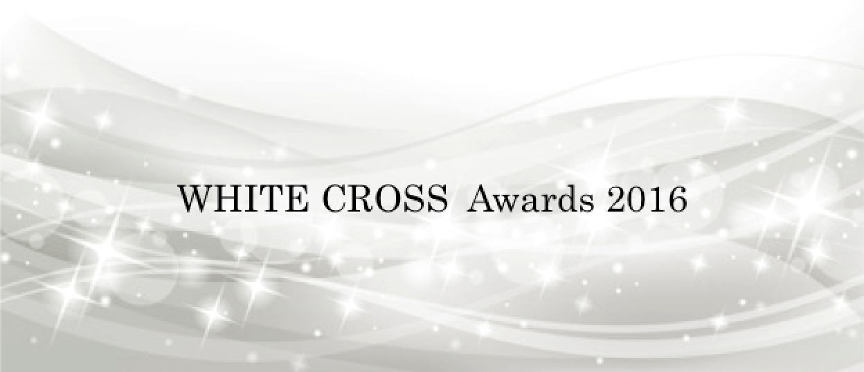WHITE CROSS Awards 2016 記事部門