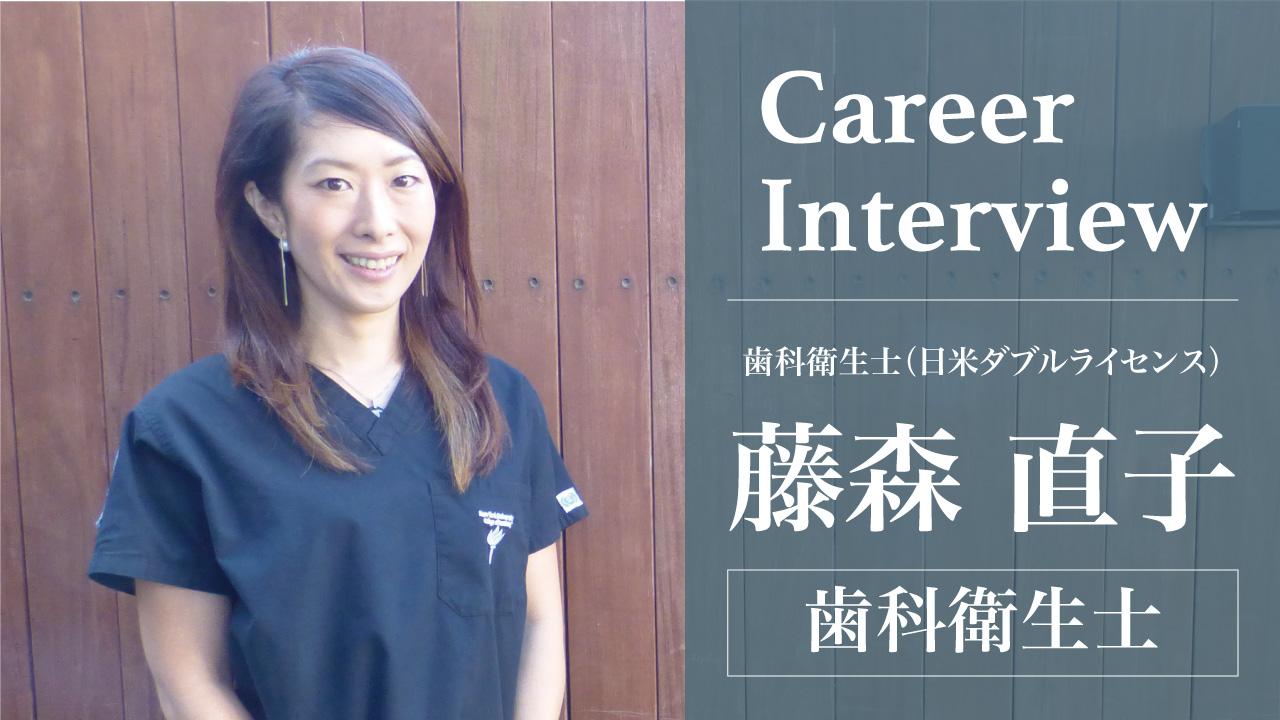 藤森直子さん『日米の歯科衛生士、ダブルライセンスの挑戦 -Let's enjoy our DH life- 』の画像です