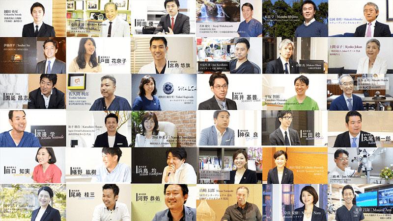 歯科医療人インタビュー 2017 総集編