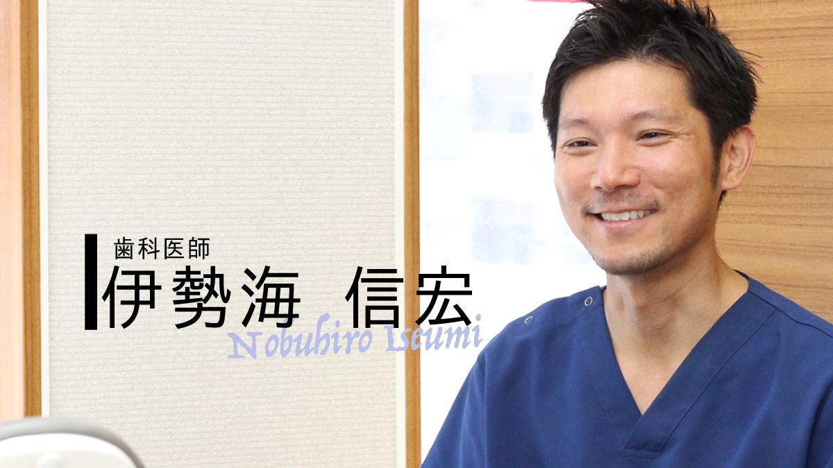 INTERVIEW 新時代 #25 伊勢海信宏先生『患者さんの歯の寿命をのばし、経営も良くする方法』の画像です