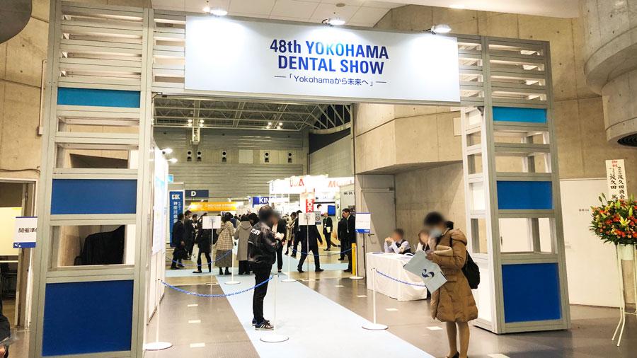 第48回横浜デンタルショー 「2020年出展各社のイチオシを一言表現! & 経営相談コーナー」 の画像です