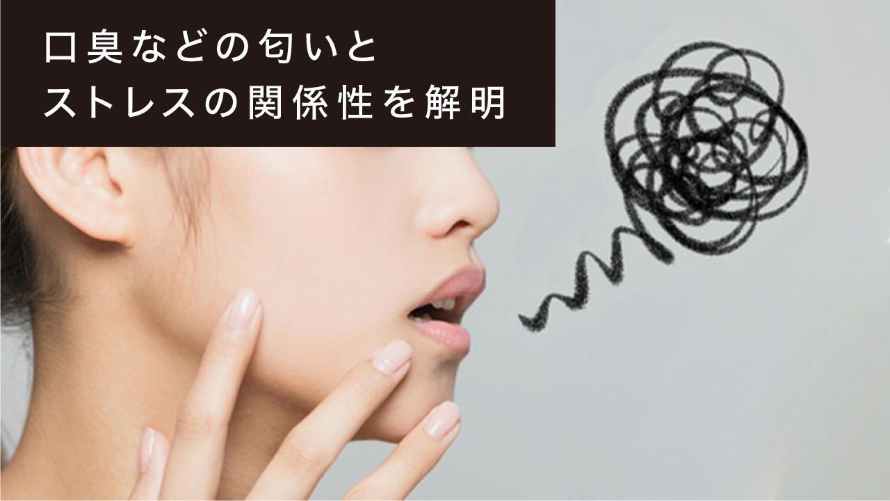 口臭などの匂いとストレスの関係性を解明 東京大