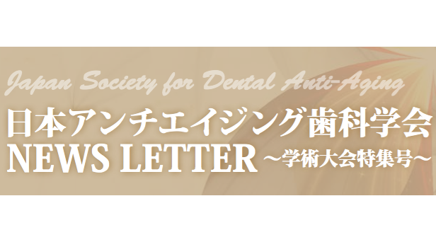 日本アンチエイジング歯科学会 NEWS LETTER 〜学術大会特集号〜
